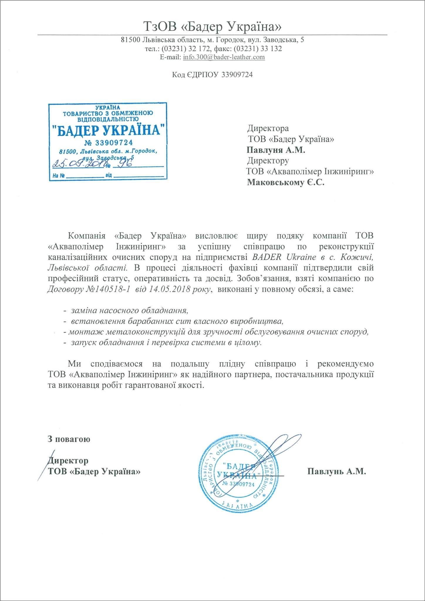 """Реконструкция очистных сооружений в ООО """"BADER Ukraine"""""""