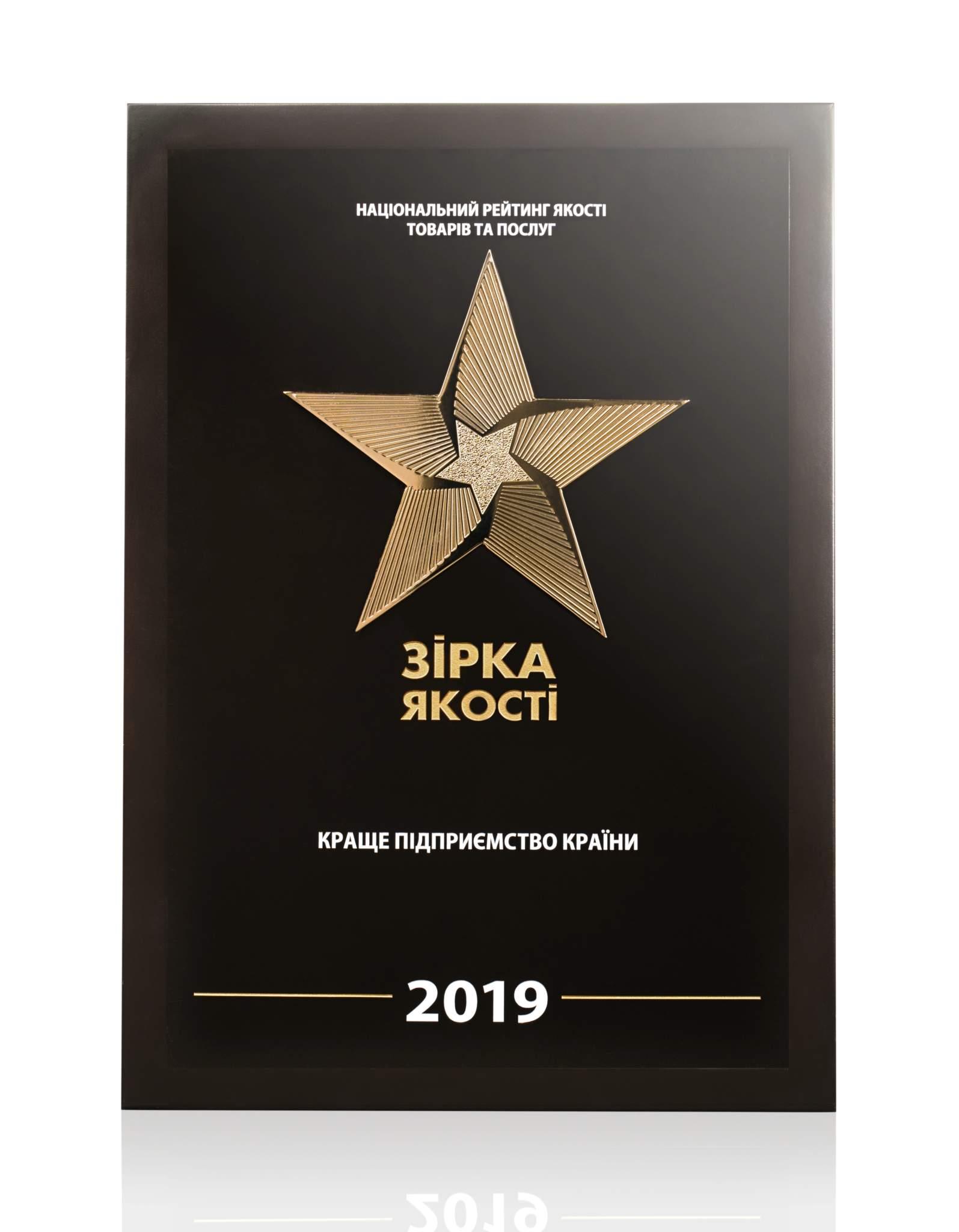 """""""Акваполимер Инжиниринг"""" получил почетную награду от национального рейтинга качества товаров и услуг"""