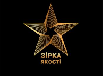 """""""Акваполімер Інжиніринг"""" отримав почесну нагороду від національного рейтингу якості товарів та послуг"""