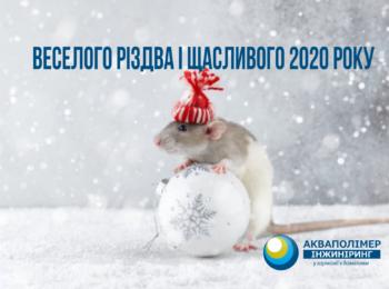 """Колектив компанії """"Акваполімер Інжиніринг"""" вітає усіх своїх клієнтів та ділових партнерів з Новим роком та Різдвом Христовим!"""