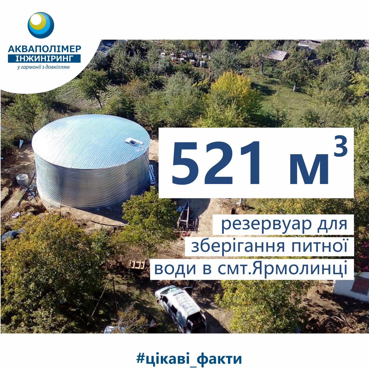 резервуар об'ємом 521 м3 для зберігання питної води