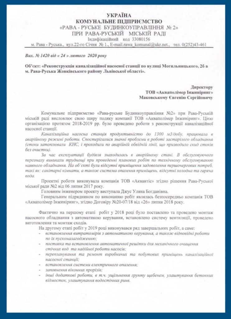 відгук щодо реконструкції каналізаційної насосної станції в м. Рава Руська