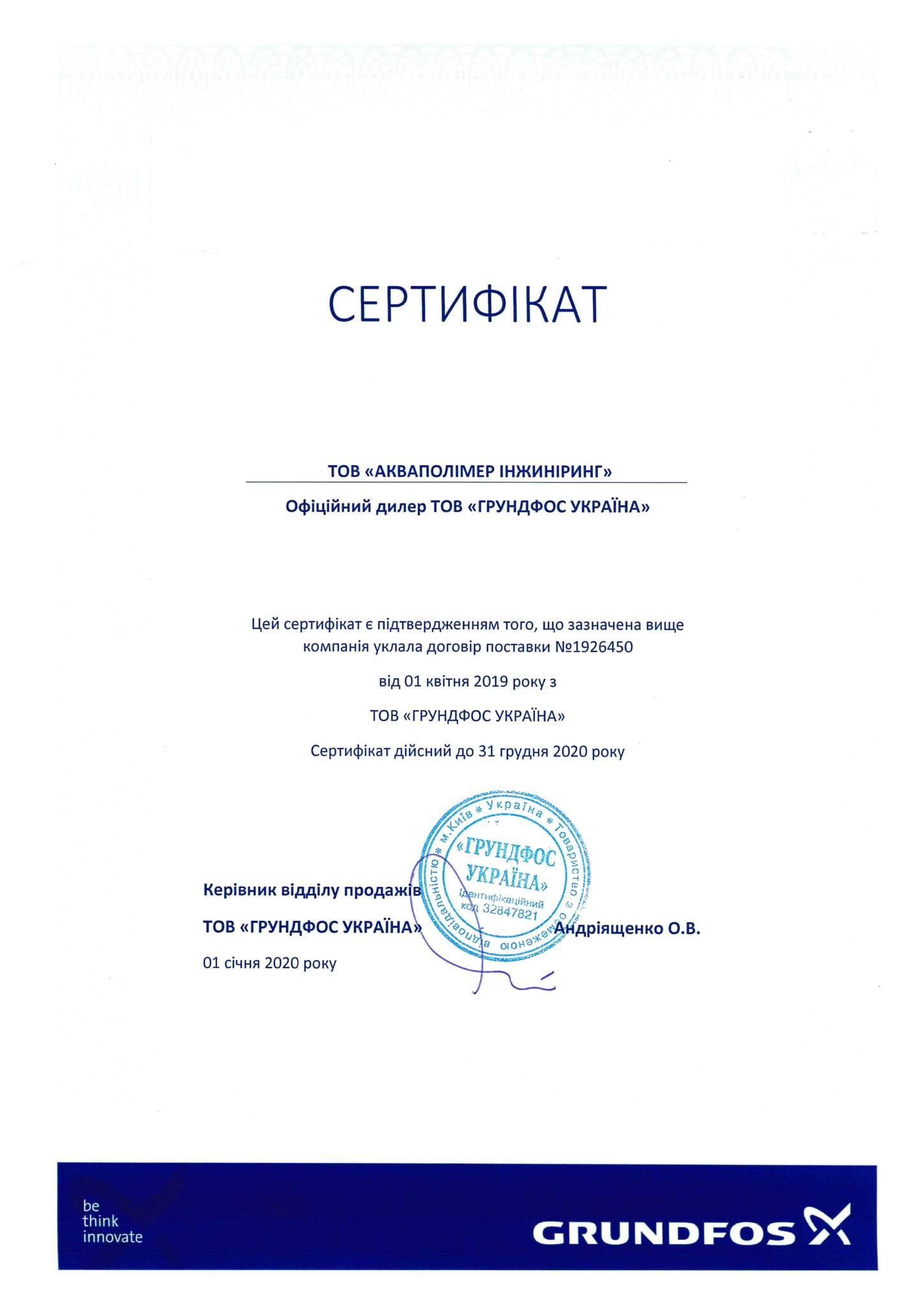 Сертифікат офіційного представника Grundfos (Грунфос), cертифіковані насоси Grundfos