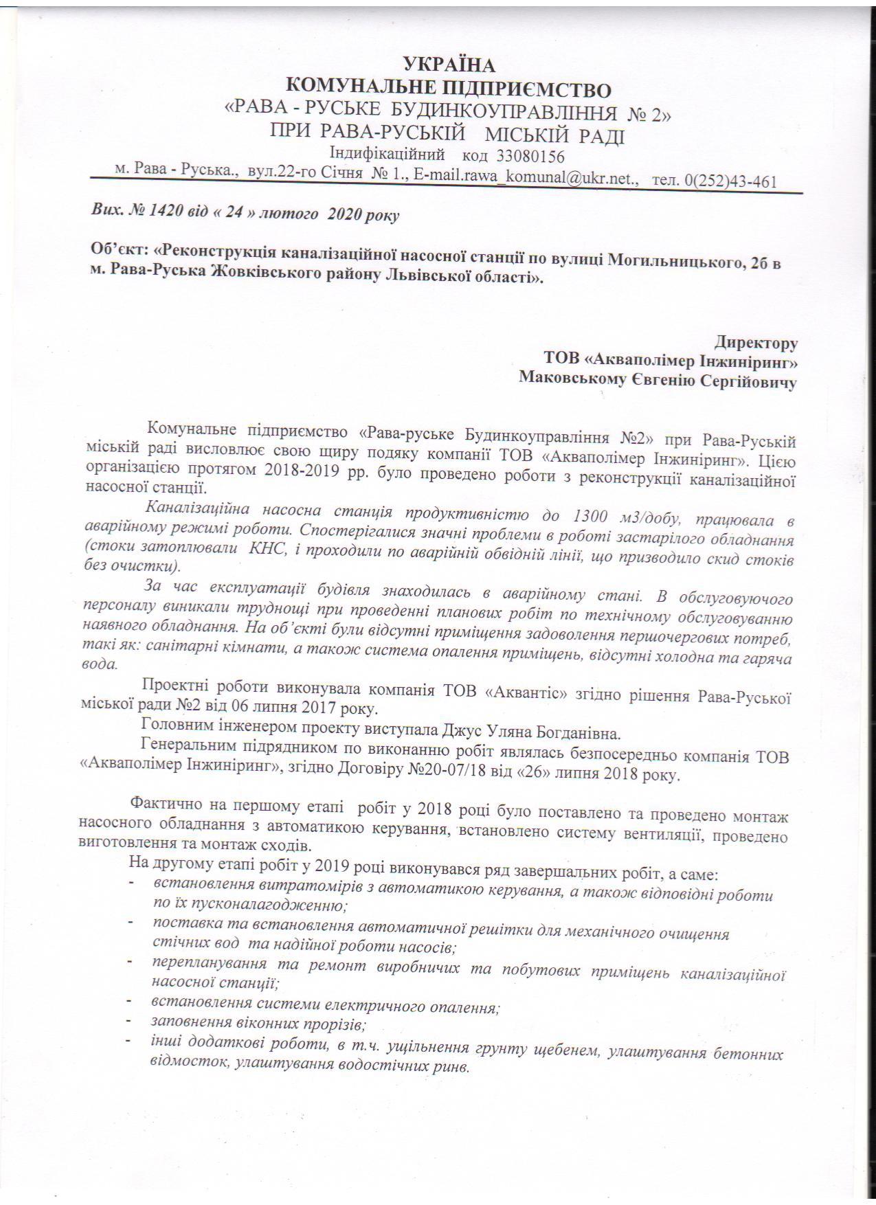 Лист-відгук щодо реконструкції КНС у м. Рава-Руська