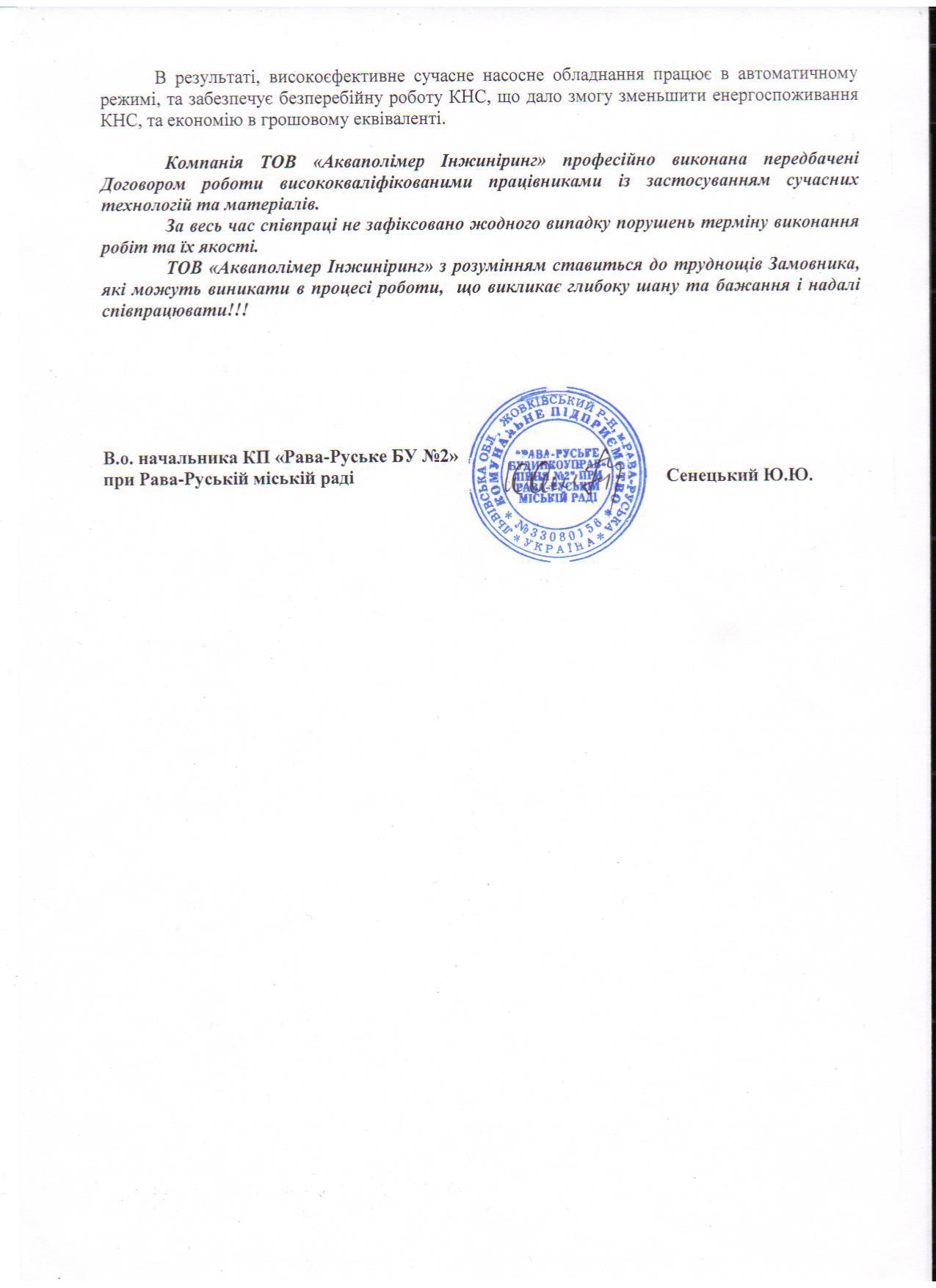 Реконструкція КНС у Раві-Руська, лист відгук