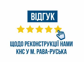 Відгук щодо реконструкції КНС у м. Рава Руська