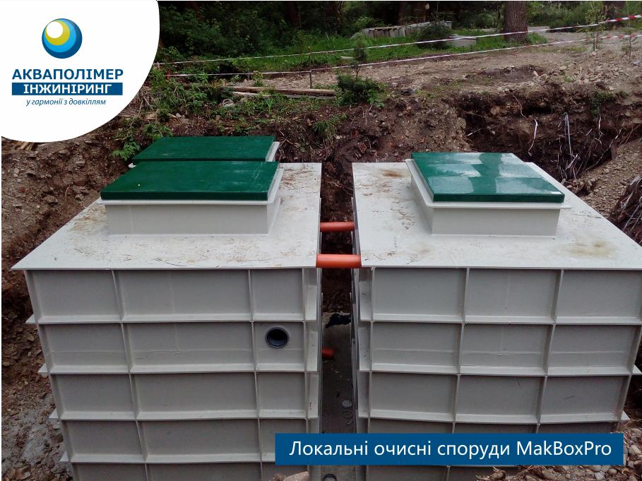 Локальні очисні споруди MakBoxPro