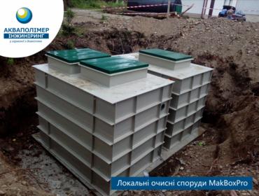 Виготовлення та монтаж локальних очисних споруд MakBoxPro-25