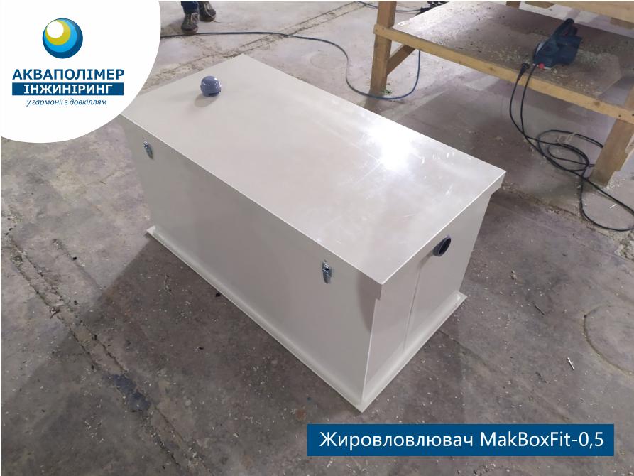 Жировловлювач MakBoxFit-0,5