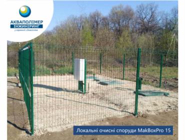 Очисні споруди MakBoxPro продуктивністю 15м3, с. Шепарівці