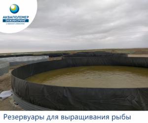 Резервуары для разведение рыбы