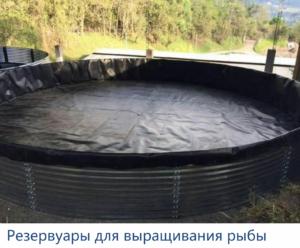 Резервуары для выращивания рыбы