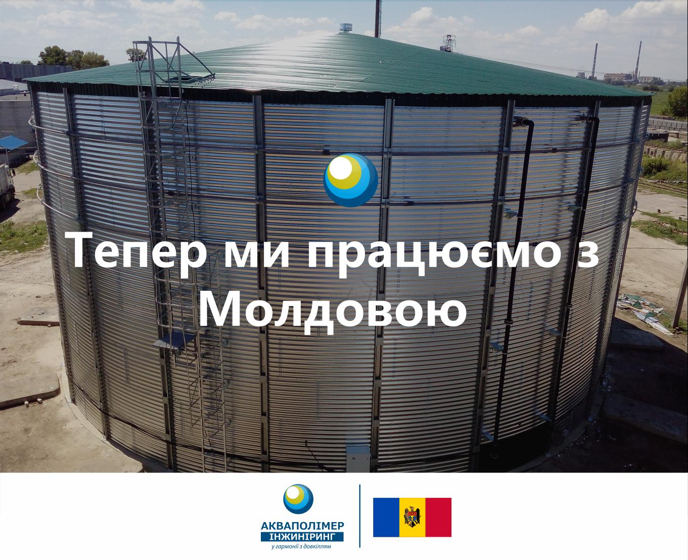 Тепер ми працюємо з Молдовою