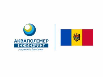 Теперь мы работаем с Молдовой
