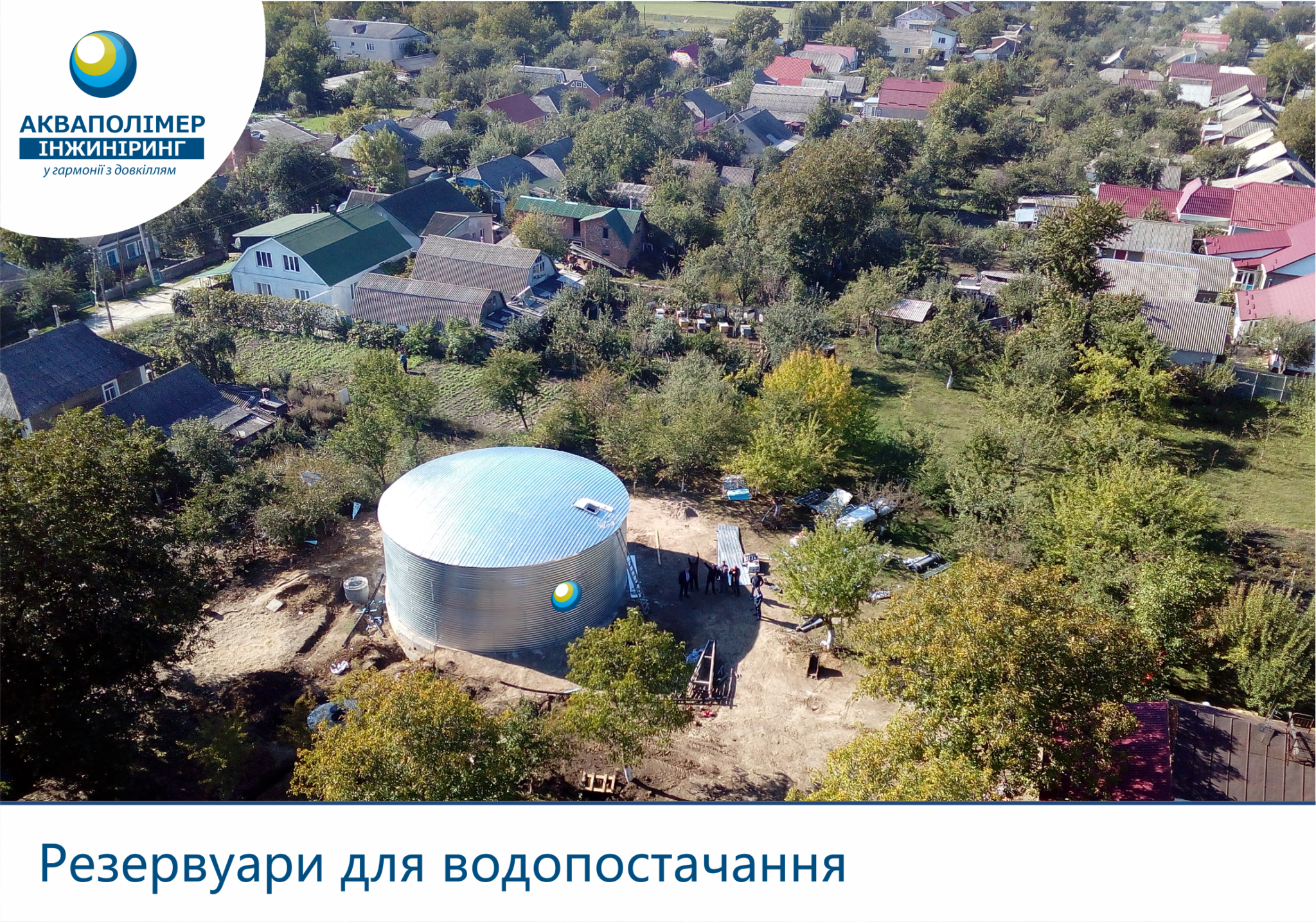 резервуари для водопостачання