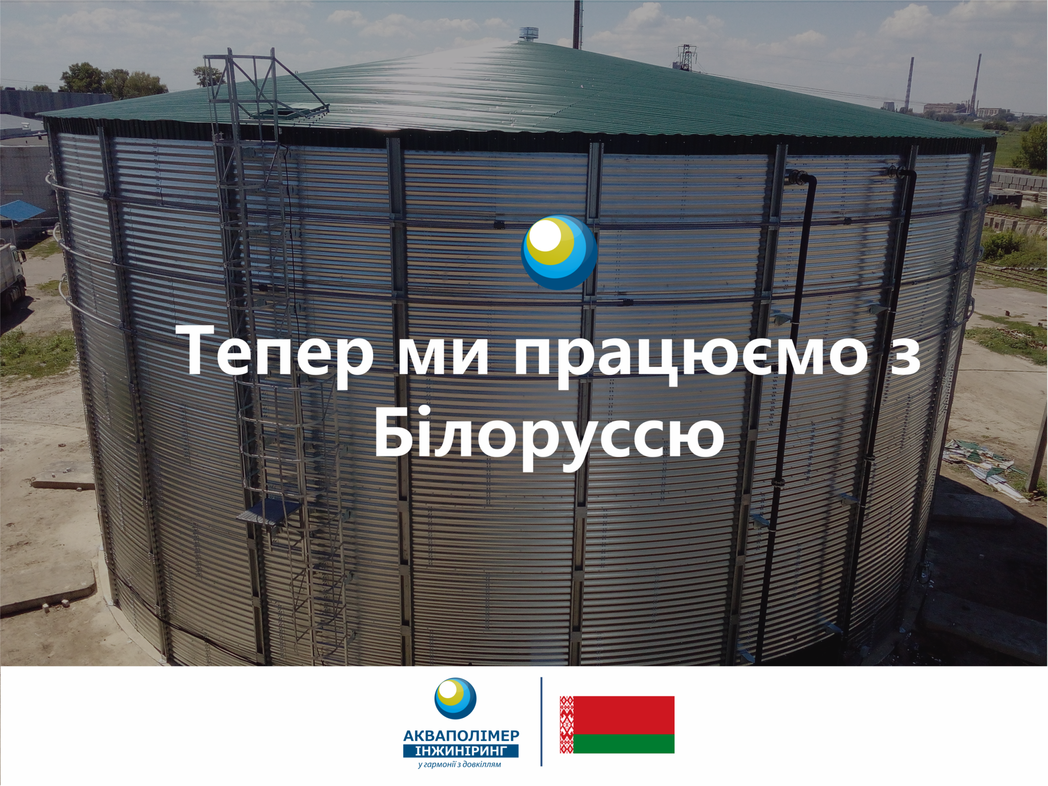 Тепер ми працюємо з Білоруссю