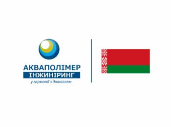 Теперь мы работаем с Белоруссией