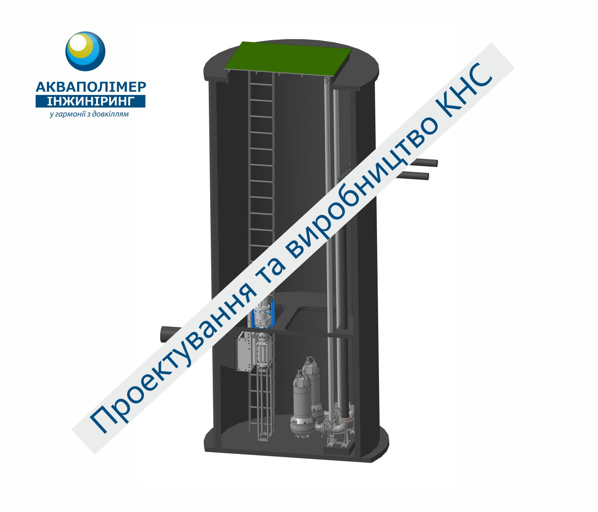Проект КНС(каналізаційної насосної станції)..