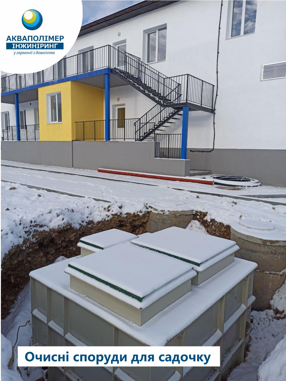 очистные сооружения для детского сада
