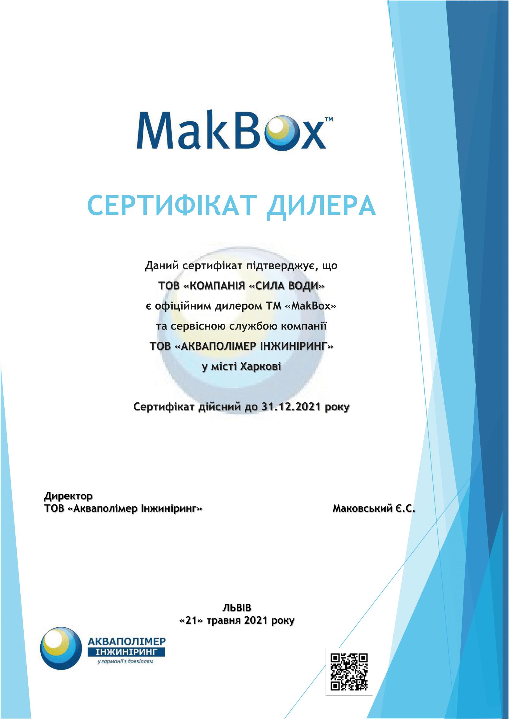 Сертификат дилера в Харькове