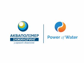 Открыто официальное представительство Акваполимер Инжиниринг в г. Харьков