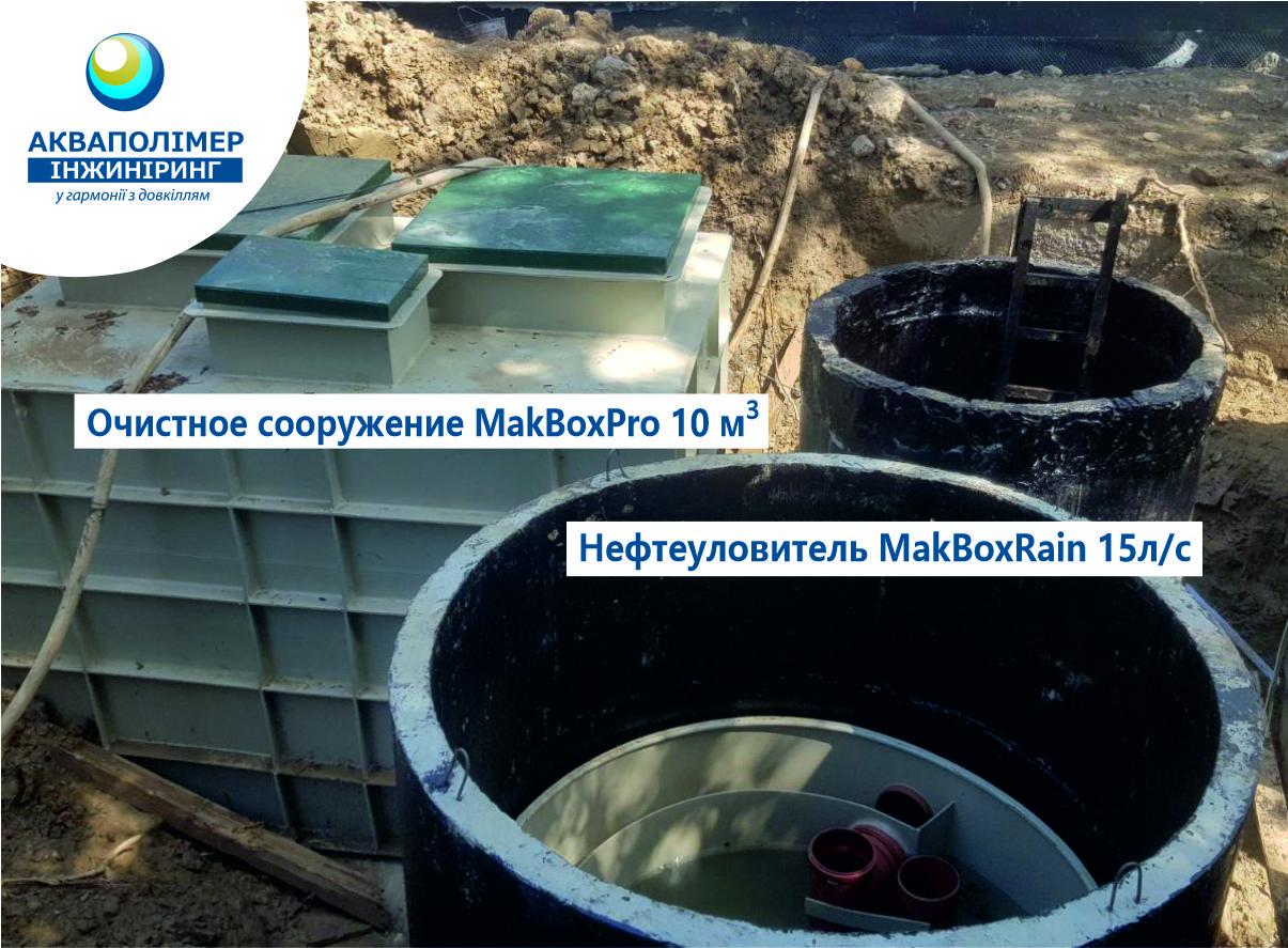 Очистное сооружение MakBox и нефтеуловитель MakBox