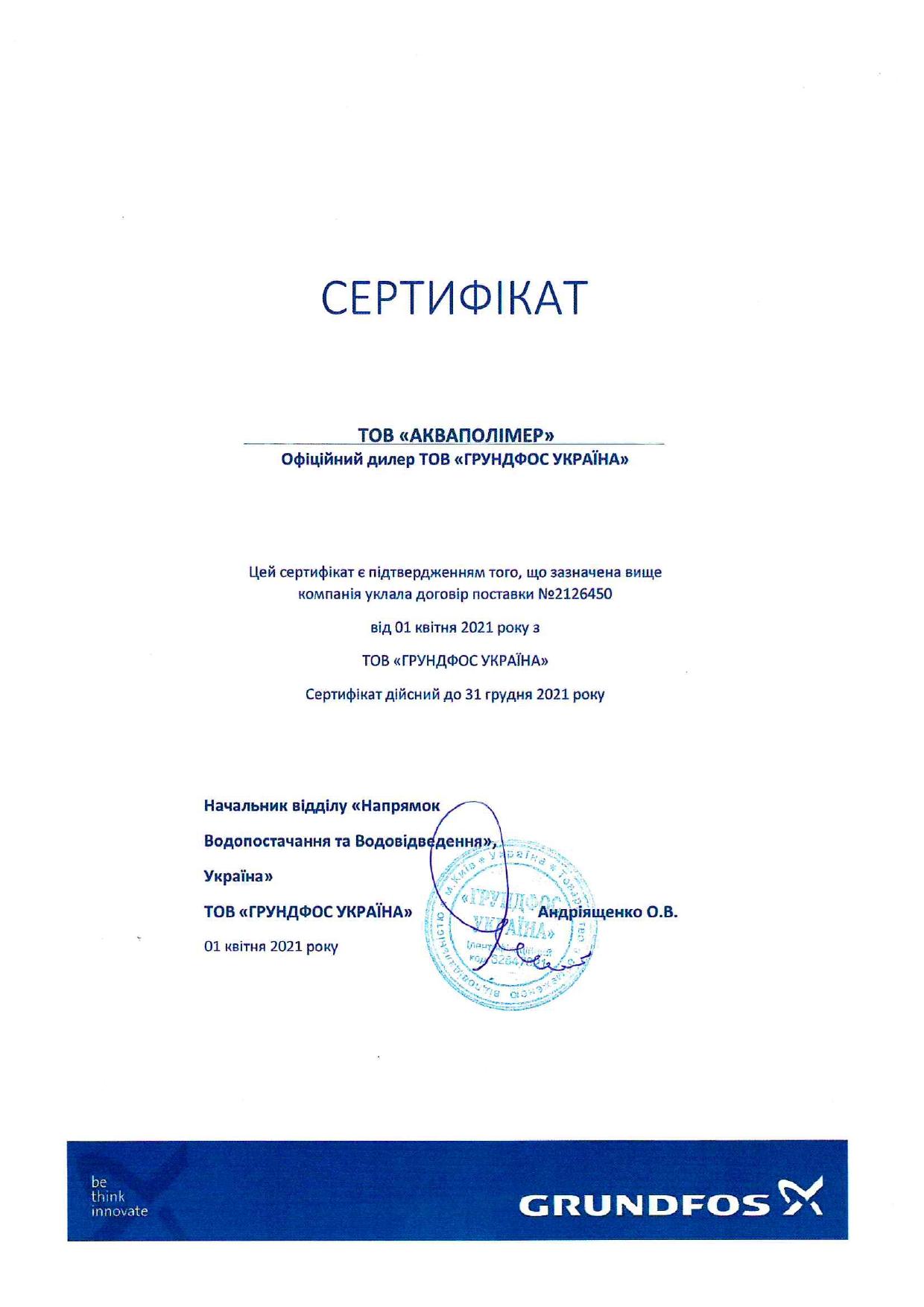 Сертифікат дилерства Грундфос від 01.04.2021_page-0001