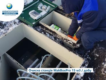 Изготовление и монтаж локальных очистных сооружений MakBoxPro производительностью 15 м³ /сут. С. Воля Баранецкая Львовская область