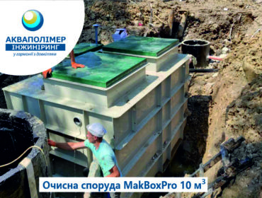 Изготовление и монтаж локальных очистных сооружений MakBoxPro производительностью 10 м³ / сут  и нефтеловушках MakBoxRain производительностью 15 л / с. Ивано -Франковская область