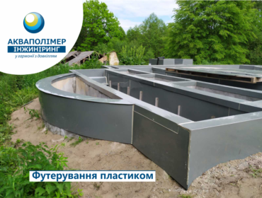 Реконструкция очистных сооружений санатория «Пограничник — Немиров». Футеровка пластиком