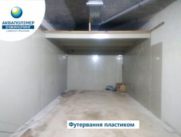 Футеровка бетонных противопожарных емкостей, Николаевская область.