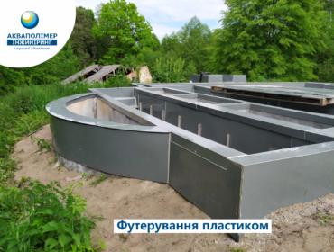 Реконструкція очисних споруд санаторію «Прикордонник – Немирів». Футерування пластиком
