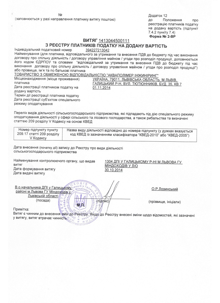 Extract from the document VAT deduction