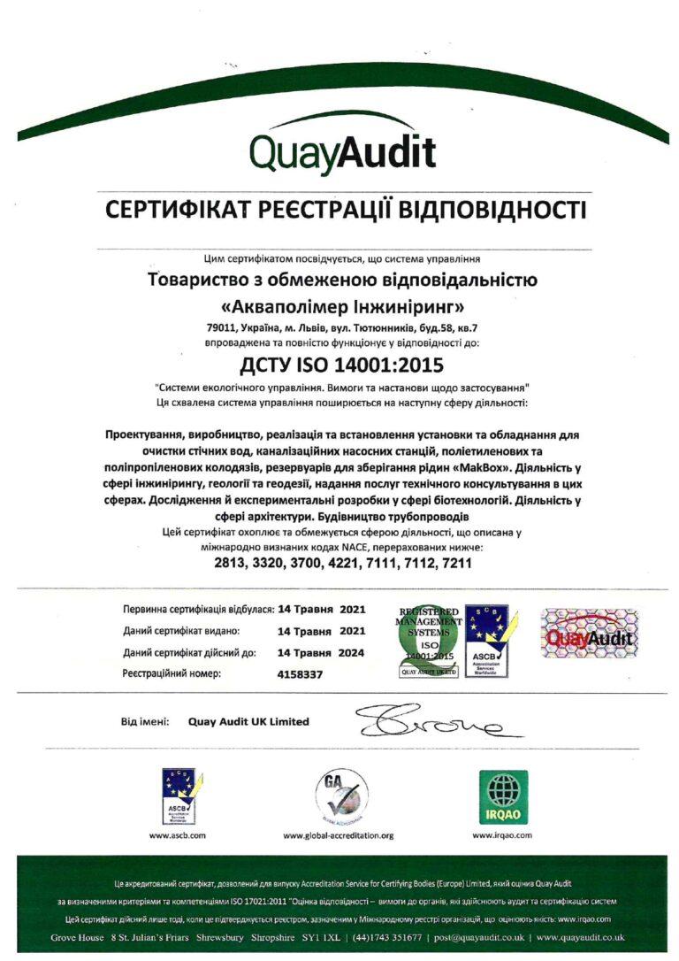 ДСТУ-ISO-14001-2015 Системы экологического управления -требования укр