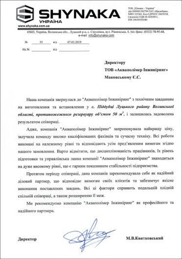 """Review of """"Shinaka-Ukraine"""""""