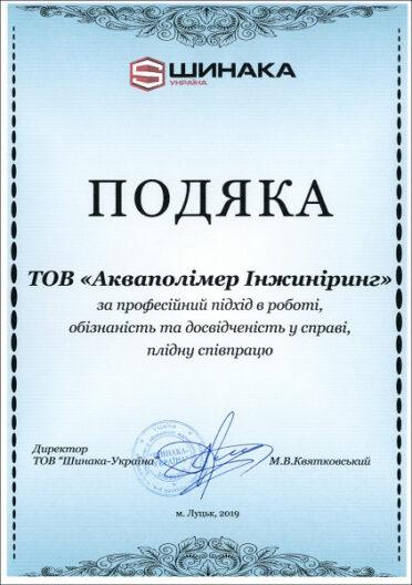 Thanks from Shinaka-Ukraine