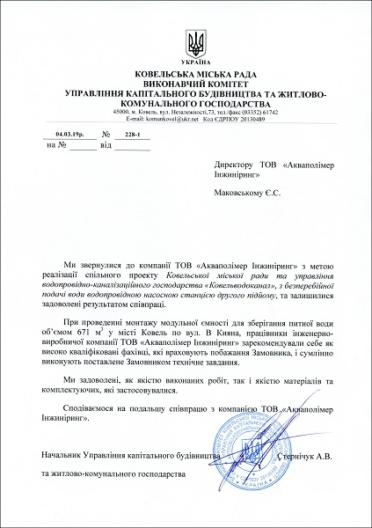 Отзыв от руководителя УКС ЖКХ в г.. Ковель.