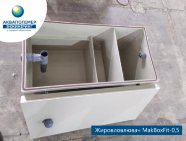 Изготовление и монтаж жироуловителя MakBoxFit производительностью 0,5 л / с