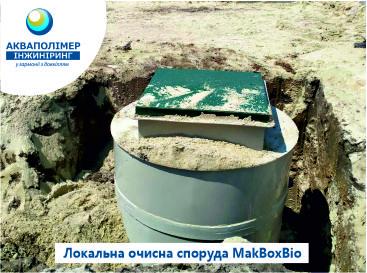 Изготовление и монтаж локальных очистных сооружений MakBoxBio мощностью 1 м³ / сутки, с. Малечковичи, Львовская область