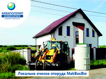 Изготовление и монтаж локальных очистных сооружений MakBoxBio производительностью 1 м³ / сутки, с. Солонка, Львовская область