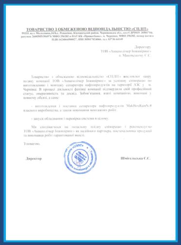 """Отзыв от компании ООО """"Сплит"""""""