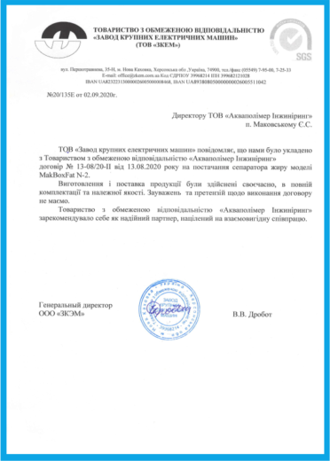 """Отзыв от ООО """"Завод крупных электрических машин"""""""