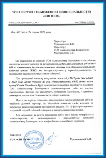 """Отзыв от ООО """"Сигнум"""""""