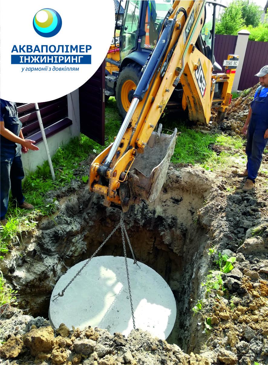 встановлення бетонного днища