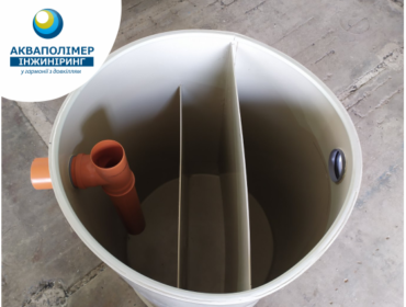 MakBoxFat-N grease separator with a capacity of 2 l / s. Kherson region