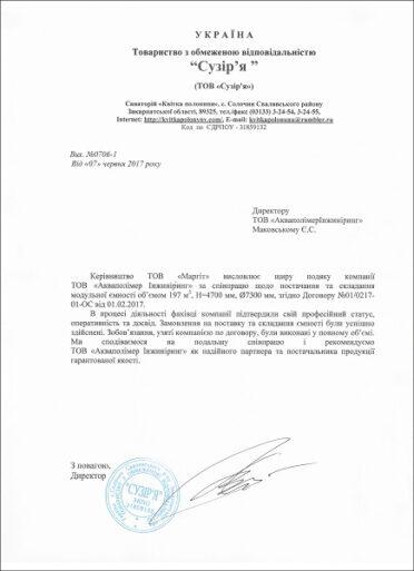 review Drinking water tank sanatorium Kvitka Polonyny